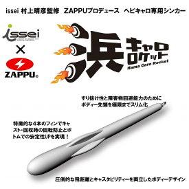 【メール便可】【村上晴彦監修】一誠[issei]×ZAPPU(ザップ) 浜キャロロケット