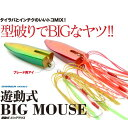 【メール便可】DAMIKI 遊動式ビッグマウス 60g