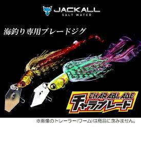 【メール便可】ジャッカル チャラブレード 35g