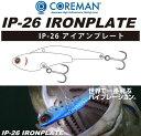 【メール便可】コアマン アイアンプレート IP-26