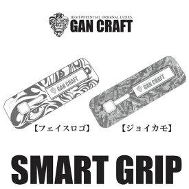 【メール便可】GAN CRAFT(ガンクラフト) スマートグリップ