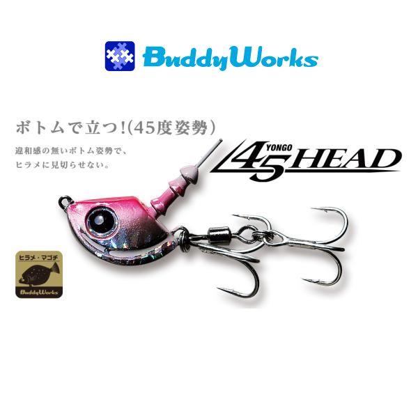 【メール便可】Buddy Works(バディーワークス) 45ヘッド(ヨンゴーヘッド) 21g