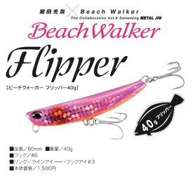 【メール便可】DUO Beach Walker(ビーチウォーカー) フリッパー 40g