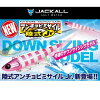 【メール便可】ジャッカル陸式アンチョビミサイルJr.21g