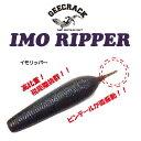 【メール便可】GEECRACK(ジークラック) イモリッパー 60