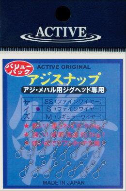 【メール便可】ACTIVE(アクティブ) アジスナップ バリューパック