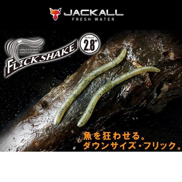 【メール便可】ジャッカル フリックシェイク 2.8インチ