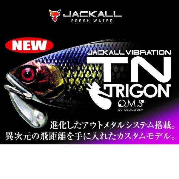 【メール便可】ジャッカル TN60トリゴン