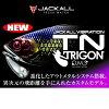 【メール便可】ジャッカルTN60トリゴン