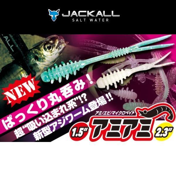 【メール便可】ジャッカル アミアミ 1.5インチ