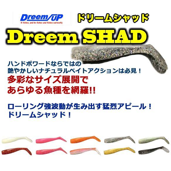 【メール便可】DreemUp(ドリームアップ) ドリームシャッド 4インチ
