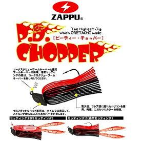 【メール便可】ZAPPU P.D.チョッパー【谷山商事オリジナルカラー】3/8oz