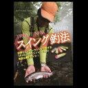 【メール便可】本山博之 渓流トラウト新メソッド「スイング釣法」【ボトムノックスイマーIIの取説&激釣DVD!】