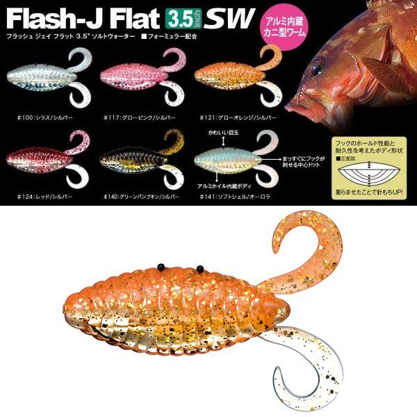 """【全商品ポイント10倍!4/22 20:00〜4/26 1:59迄】【メール便可】FishArrow(フィッシュアロー) フラッシュJ フラット 3.5""""SW"""