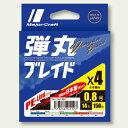 【メール便可】メジャークラフト 弾丸ブレイド ×4 200m マルチカラー【4本編】