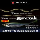 【メール便可】ジャッカル スパイテール 70SS