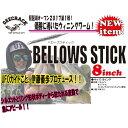 """【メール便可】GEECRACK(ジークラック) ベローズスティック 8"""""""