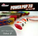 【メール便可】Berkley(バークレイ)PowerBait(パワーベイト) POWER POP 70 (パワーポップ70)【2017年カラー】