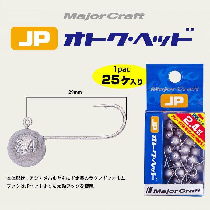 【メール便可】メジャークラフト ジグパラ オトクヘッド【お徳用25本入!】