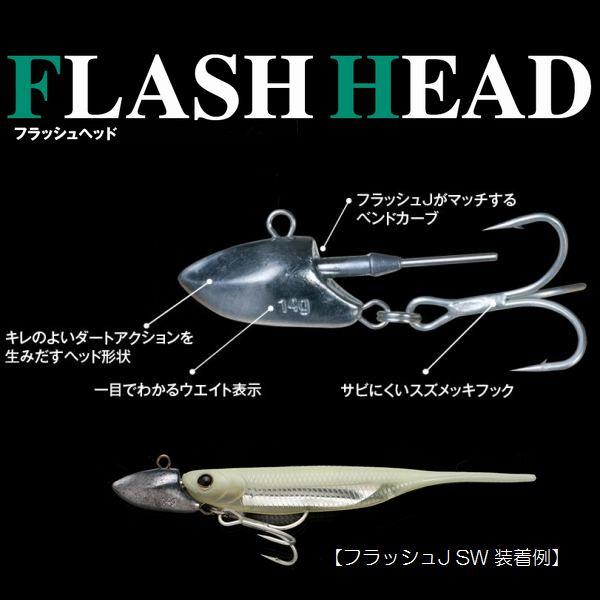 【エントリーでポイント5倍!10/19 20:00〜10/23 9:59迄】【メール便可】FishArrow(フィッシュアロー) フラッシュヘッド 10g-21g