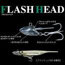 【メール便可】FishArrow(フィッシュアロー) フラッシュヘッド 10g-21g