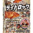 【メール便可】ルアーニュース増刊号 ライトロック シーズン2 DVDボックス