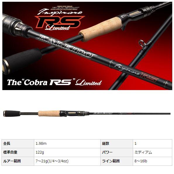 エバーグリーン カレイド インスピラーレRS IRSC-66M コブラRS Limited
