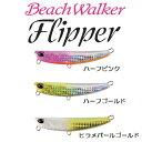 【メール便可】DUO Beach Walker(ビーチウォーカー) フリッパー 40g【2017年限定生産カラー】