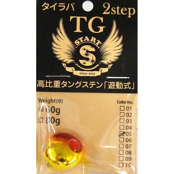 【メール便可】START タイラバ2ステップTG 高比重タングステンヘッド【誘導式】80g