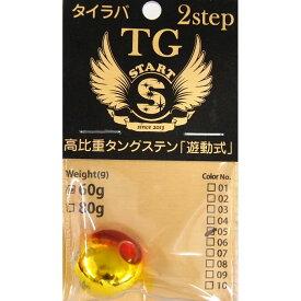 【メール便可】START(スタート) タイラバ2ステップTG 高比重タングステンヘッド【誘導式】80g