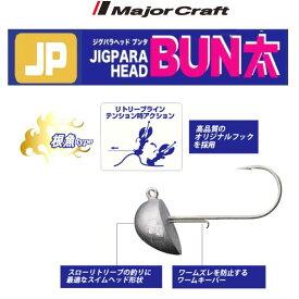 【メール便可】メジャークラフト ジグパラヘッド ブン太 根魚タイプ 30g
