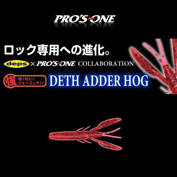 """【メール便可】deps×PRO'S ONE デスアダーホッグ 3"""""""