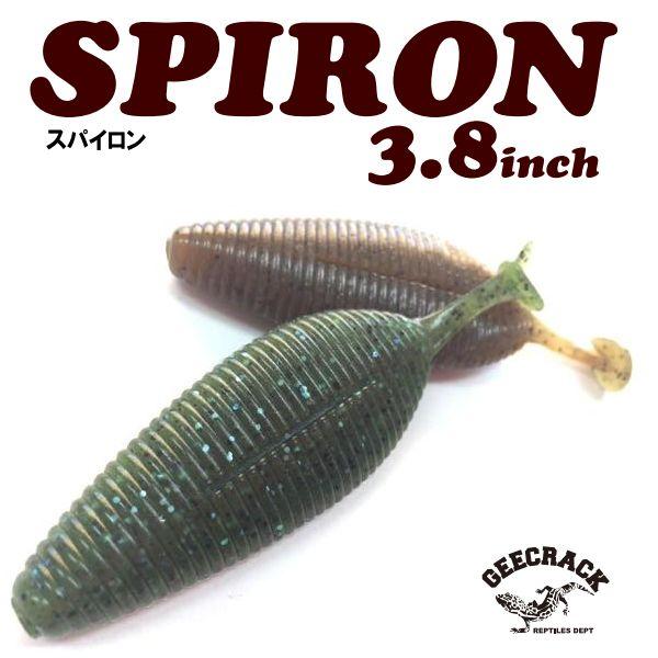 【メール便可】GEECRACK(ジークラック) スパイロン 3.8インチ