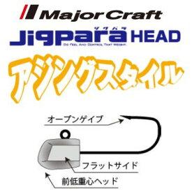 【メール便可】メジャークラフト ジグパラヘッド アジングスタイル