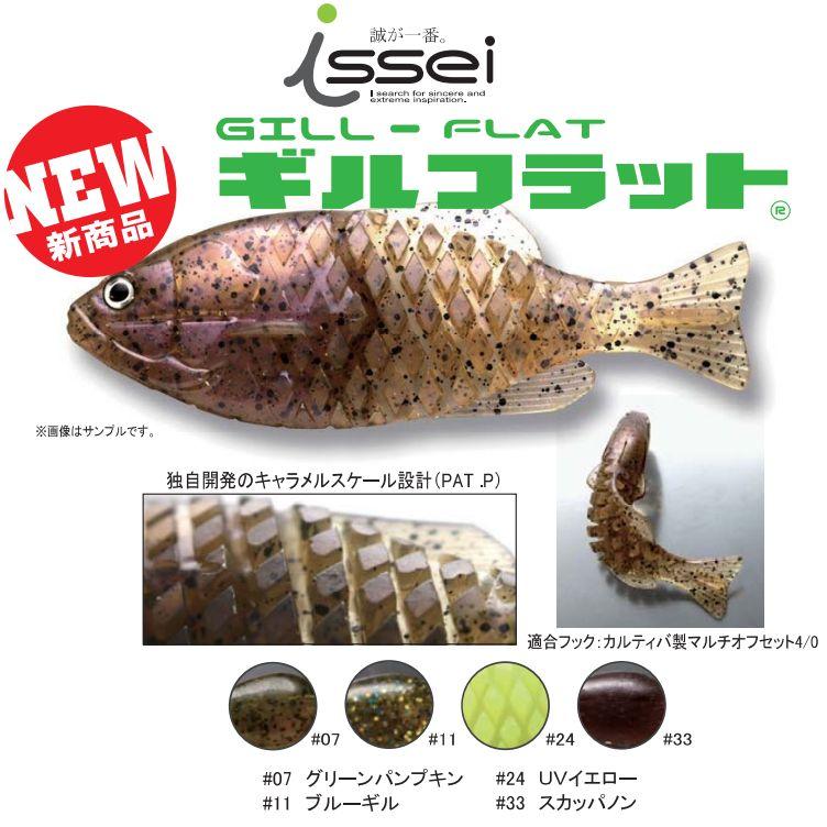【メール便可】issei[一誠] ギルフラット