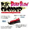 【楽フェス_ポイント10倍】【メール便可】ZAPPUP.D.チョッパー改デッドスロー1/4oz