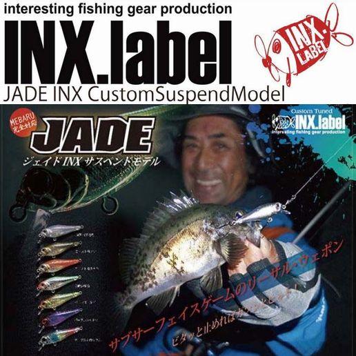 【メール便可】INX.label(インクスレーベル) ジェイド INXカスタム サスペンドモデル