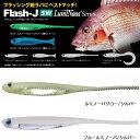 【メール便可】FishArrow(フィッシュアロー) フラッシュJ1.5″スリム SW【ルミノーバ】