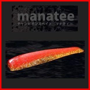 【在庫処分大特価!】【メール便可】ワインド専用スティックベイト オンスタックルデザイン マナティー105