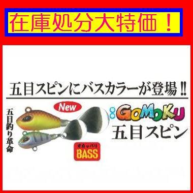 【在庫処分大特価!】【メール便可】STORM 五目スピン 6g(BASSカラー)