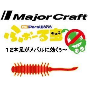 【メール便可】メジャークラフト パラワーム ふぉーる虫 1.6インチ