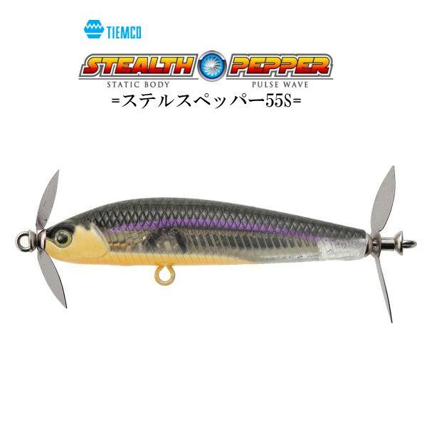 【メール便可】TIEMCO(ティムコ) ステルスペッパー55S