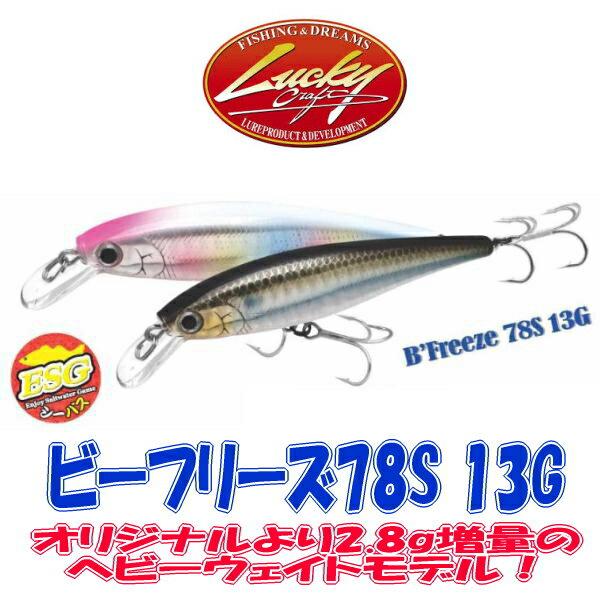 【メール便可】ラッキークラフト【ヘビーウェイトモデル】ビーフリーズ78S 13G