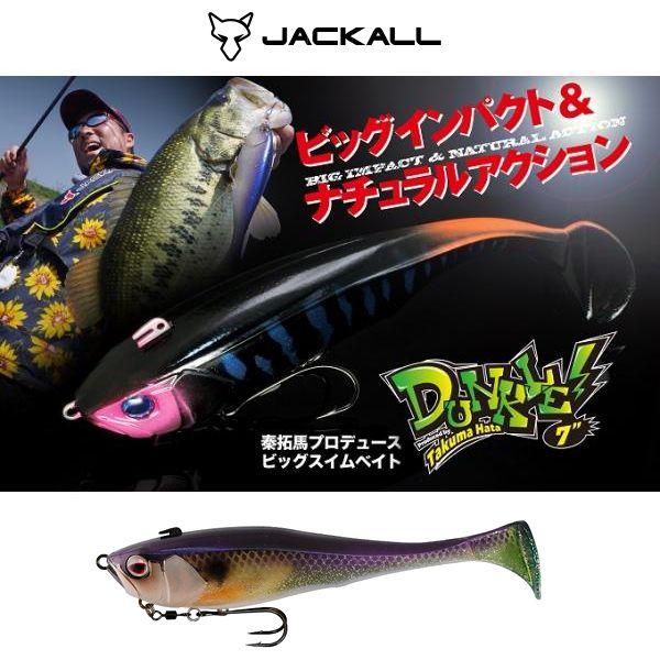 ジャッカル ダンクル7