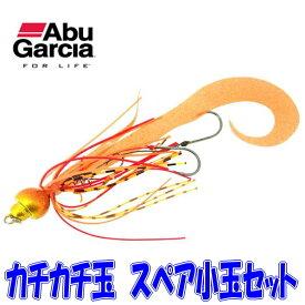 【メール便可】AbuGarcia(アブガルシア) カチカチ玉 スペア小玉セット