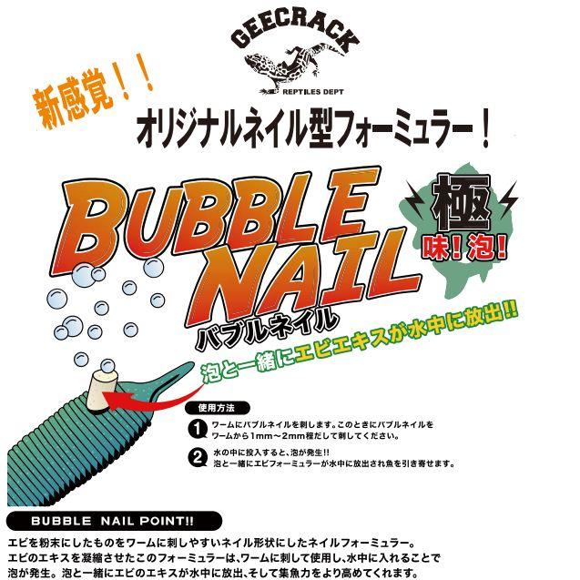 【お1人様5個まで】【メール便可】GEECRACK(ジークラック)【新感覚!オリジナルネイル型フォーミュラー!】バブルネイル