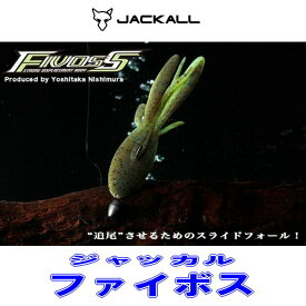 【メール便可】ジャッカル ファイボス 4.5インチ