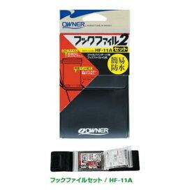 【メール便可】オーナー フックファイルセット2 HF-11A