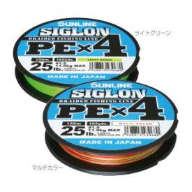 【メール便可】サンライン シグロン SIGLON PE ×4 マルチカラー