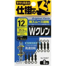 【在庫処分大特価!】【メール便可】オーナー W(ダブル)クレン 72457